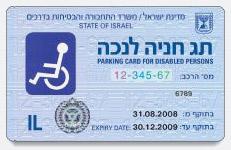 תו חניה לנכה בכיסא גלגלים